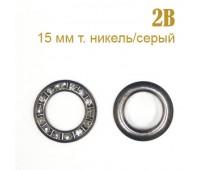 23 мм -2B темный никель/серый Люверсы со стразами (100 шт)