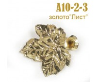 """Прищепка для штор """"Лист"""" A10-2-3 золото (2 шт)"""