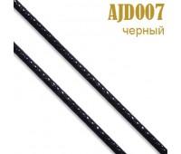 Шнур 007AJD черный 2 мм (50 ярд)