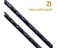 """21 черн/сер. Шнур к/з """"Рептилия""""прош.0,3см (31 м)"""