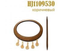 Заколка для штор с пуговицами HJ1109530 коричневая (2 шт)