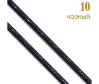 10 черный Шнур прош.к/з перламутр. L3 мм (34ярд)