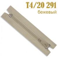 Молния брючная 291 бежевая Т4/20 (20 шт)