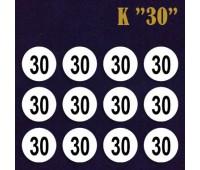 Размерник 30 клеевой К (5х200)