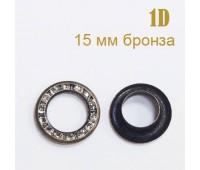 23 мм -1D бронза/Crystal Люверсы со стразами (100 шт)
