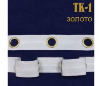 Шторная лента с люверсами 1-TK золото (40 м/235 шт)