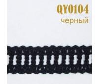 Кружево вязанное 0104QY черный, 2 см, (50 ярд)