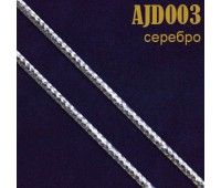 Шнур 003AJD серебро 2 мм (50 м)
