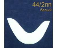Подокатники 44/2 пп белые (100 пар)