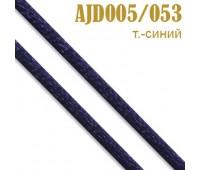 Шнур атласный 005AJD/053 темно-синий 2 мм (100 м)