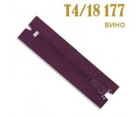 Молния брючная 177 вино Т4/18 (20 шт)