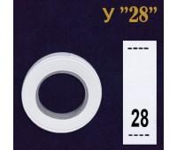 Размерник 28 белый У (500 шт)