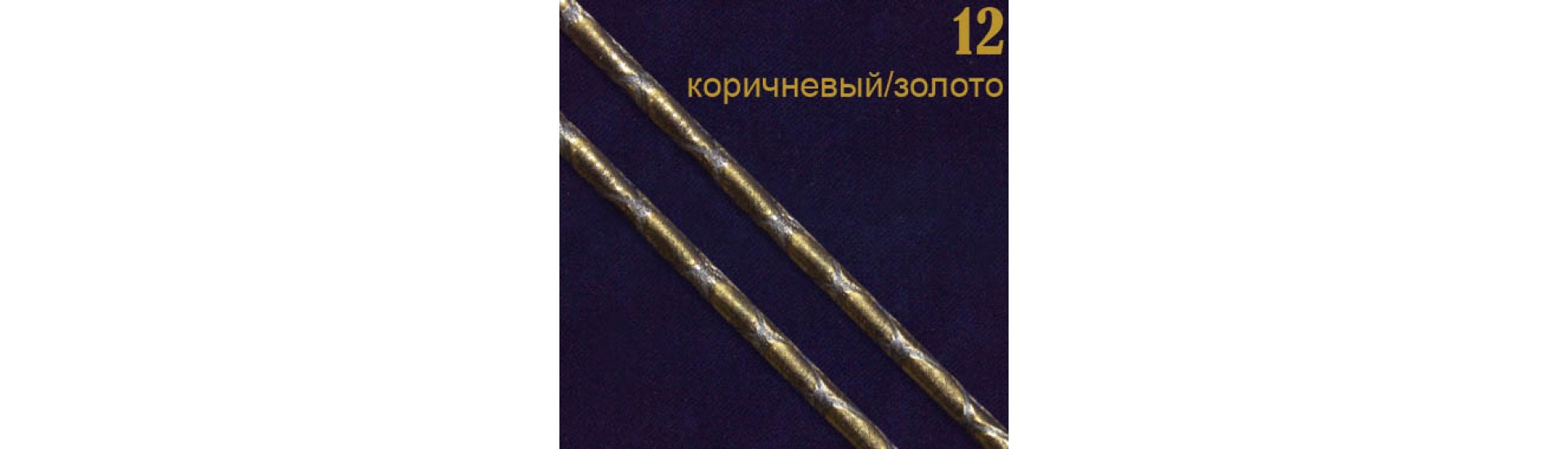 """12 корич./зол. Шнур к/з""""Рептилия""""прош.0,3см(34ярд)"""