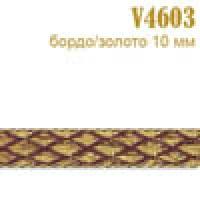 Тесьма 4603V бордо/золото 10 мм (50 ярд)