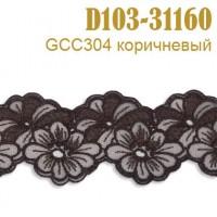 Тесьма 31160-D103 GCC304 коричневый (13,716 м)