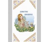 """Канва для вышивания бисером """"Полотенце пасхальное"""" (детские) РВ-Д-01"""