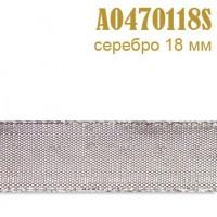 Тесьма 0470118SA серебро 18 мм (45,72 м)