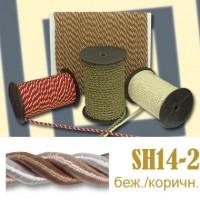 Шнур витой SH14-2 бежевый/коричневый (25 м)