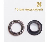 23 мм -2C медь/серый Люверсы со стразами (100 шт)