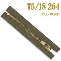 Молния джинсовая Т5/18 264 светлый хаки (20 шт)