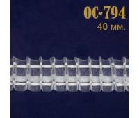Шторная лента ОС-794 40 мм (50 м)