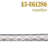Тесьма 03A-UG1286 серебро (45,72 м)