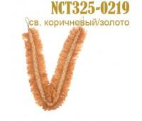 Подхваты для штор 0219-NCT325 св.кор./золото (уп. 2 шт.)