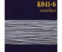 Шнур 6-K041 серебро (124,35 м)