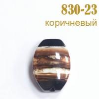Бусины 830-23 коричневые