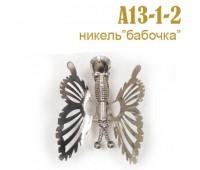 """Прищепка для штор """"бабочка"""" A13-1-2 никель (2 шт)"""