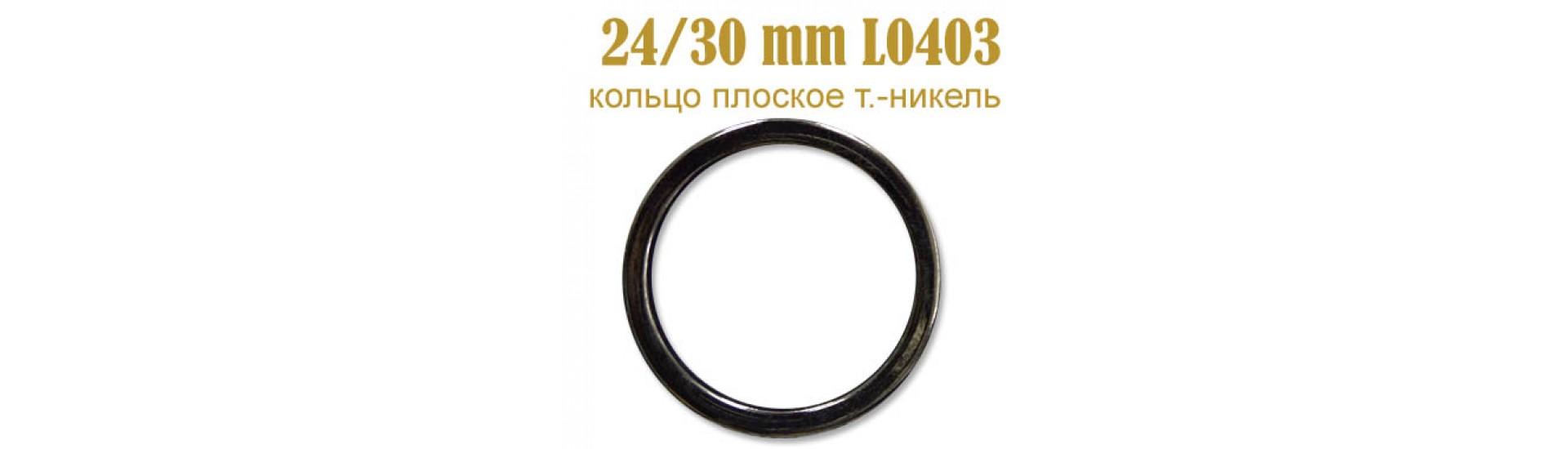 Кольцо плоское L0403 темный никель 24/30 мм