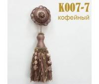 Брошь для штор кофейная 7-K007 (2 шт)