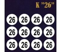 Размерник 26 клеевой К (5х200)