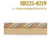 Кант шторный 0219-ND325 светло-коричневый/золото (25 м)