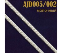 Шнур атласный 005AJD/002 молочный 2 мм (100 м)