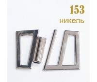 Застежка 153 никель