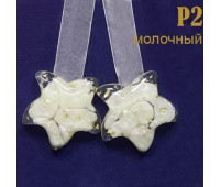 """Магниты для штор """"звезда"""" P2 молочные (уп. 2 шт.)"""