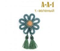 """Прищепка для штор """"цветок"""" 1-A-A темно-зеленый (2 шт)"""