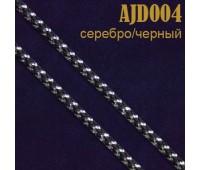 Шнур 004AJD серебро/черный 1,5 мм (100 ярд)
