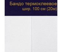 Бандо термоклеевое (340г/кв.м) ширина 120 см (20 м)