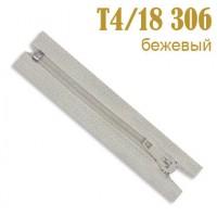 Молния брючная 306 бежевый Т4/18 (20 шт)