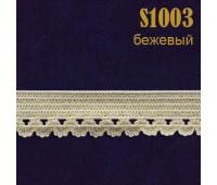 Резинка кружево 1003S бежевый GCC277 (132 м)