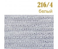 Дублерин трикотажный 216/4 белый 90 см 85 г/м2 вискоза, п/э, клей PA