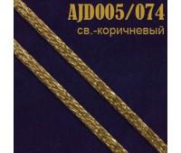 Шнур атласный 005AJD/074 светло-коричневый 2 мм (100 м)