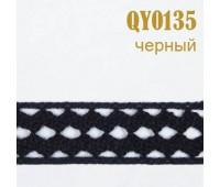 Кружево вязанное 0135QY черный, 1.5 см, (50 ярд)