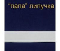 """Шторная тесьма MAGAM """"папа"""" липучка самоклеящаяся 2 см (25 м)"""
