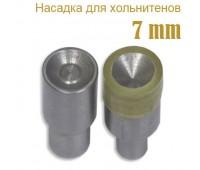 7 мм Насадка для хольнитенов UG