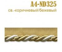 Кант шторный A4-ND325 светло-коричневый/бежевый (25 м)