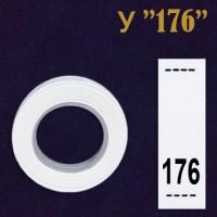 Рост 176 У (500 шт)