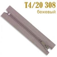 Молния брючная 308 бежевый Т4/20 (20 шт)